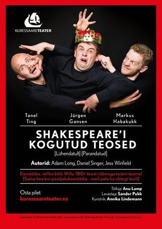 Shakespeare'i  kogutud teosed